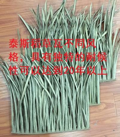 天然稻草瓦茅草瓦和假人工茅草瓦的区别