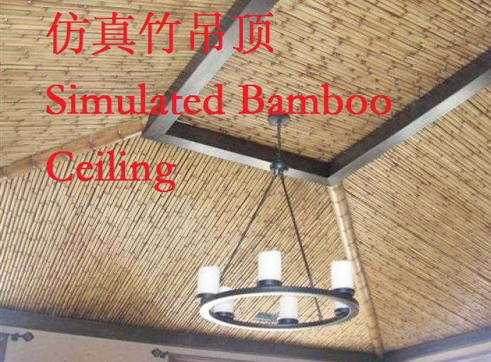 仿真竹子编席吊顶墙体室内外装饰