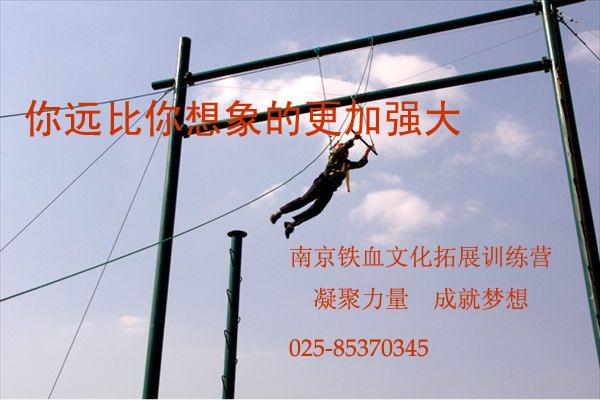南京拓展公司 南京企业拓展训练 南京团队拓展项目