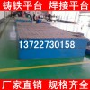 包头焊接平台13722730158