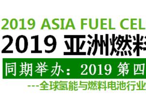 2019亚洲燃料电池产业展
