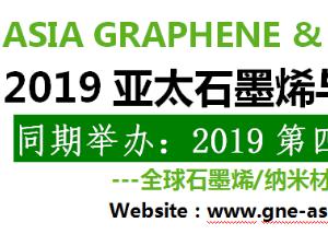 2019亚太石墨烯与纳米技术展览会