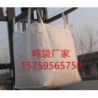 郑州哪里有吨袋厂郑州集装袋 桥梁预压袋厂家