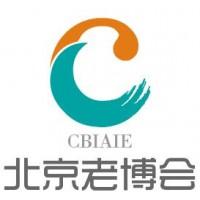 2019年北京养老产业及服务展览会-CBIAIE北京老博会
