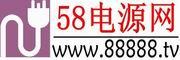 58电源网-58商务网
